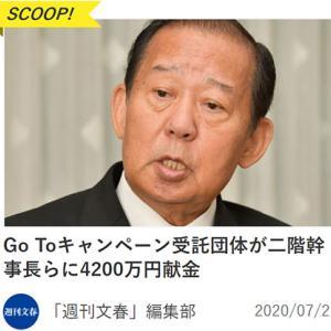 自民党が日本を滅ぼす!第24話!自民党二階幹事長日韓首脳会談を後押し!金が無駄!