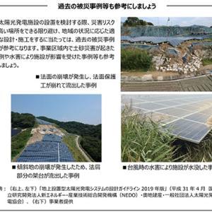 自民党が日本を滅ぼす!第28話!太陽光発電利権とCO2削減の嘘!小泉家の環境利権!
