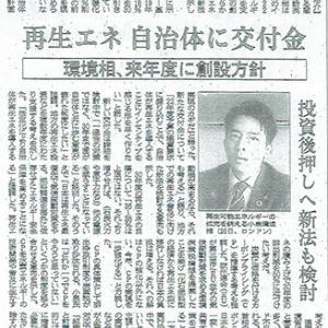 自民党が日本を滅ぼす!第29話!小泉環境大臣が日本の産業を再生エネで破壊する!