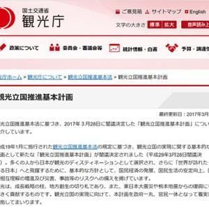 自民党が日本を滅ぼす!第58話!仕組まれたインバウンド戦略!躍らせて止める!