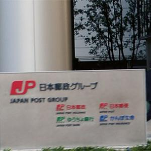 自民党が日本を滅ぼす!第59話!郵政民営化で340兆円がGSへ!JPは10年後に消滅へ!