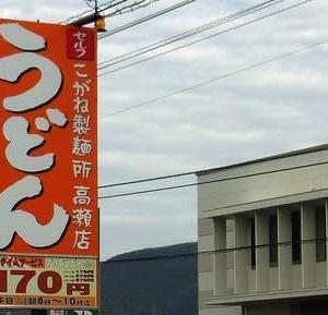 うどんセルフ店での軽食?:さぬき方面日帰りツアー③