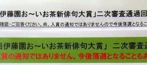 『お~いお茶新俳句大賞』二次審査通過?!