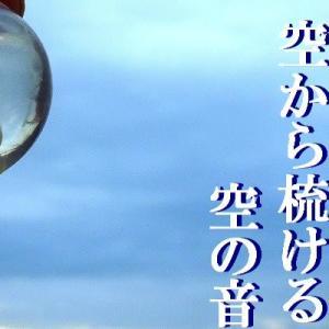 俳句生活『よ句もわる句も』 兼題【風鈴】:8月の俳句結果②