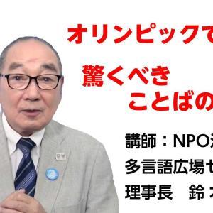 多言語広場セルラスオンライン講演会(9月28日受講無料)