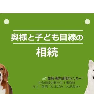 1月23日(土)10時半開催「奥様と子ども目線」の相続オンラインセミナー