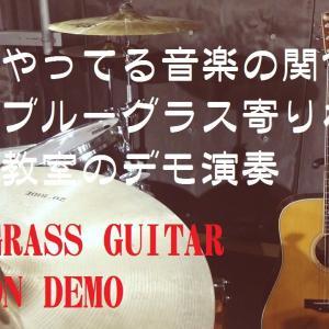 フラット・マンドリン弾きが弾くブルーグラス寄りなギターのデモ演奏動画
