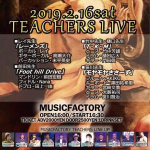 今年も開催!先生たちの発表会 ティーチャーズ・ライブ2019
