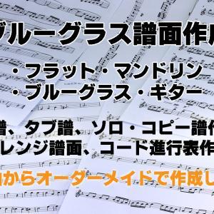 ブルーグラス専門 楽譜作成サービスはじめました
