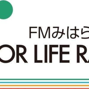5/1(水)FMみはら「フォーライフレディオFMみはらイブニングスペシャル」に出演します。旅行中の方もぜひお楽しみ下さい。