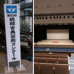 8/10 第53回琉球古典芸能コンクール