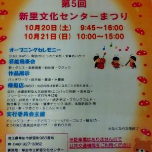 告知 : 10/21(日) 新里文化センター祭り