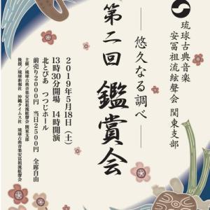 告知 : 5/18  安冨祖流絃聲会関東支部 ~悠久なる調べ~ 第2回 鑑賞会