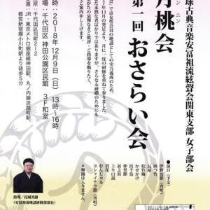 告知 : 12/9  月桃会 第1回 おさらい会