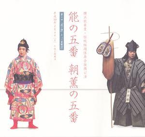 2/4 横浜能楽堂公演「能の五番 朝薫の五番」観賞