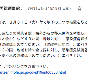 新型コロナウイルス:日本政府の感染症危険情報レベル引き上げと香港の飲食及びホテル業界の状況など