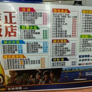 香港でベトナム料理、ダイパイトン:生春巻き、パパイヤサラダ、ベトナム串焼き、バインミーなど(祥正飯店、石排湾街市)