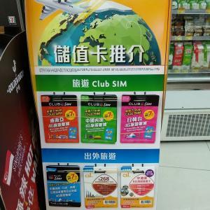 香港内の無料Wi-Fi事情など:SIMカード天国香港、街中にはWi-Fiホットスポットも沢山で公園で使えるのも嬉しいのよね。