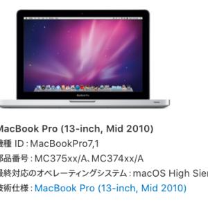 Macbook Pro(13-inch, Mid 2010):香港で中身をいい感じに変えてもらったら5時間でHigh Sierra 10.13.6になって戻ってきたお話。香港の、このスピード感が好きだわよ。