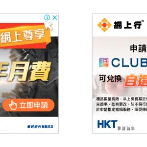 香港のネット事情、PCCW(HKT)のカスタマーサービスの質が上がっていてビックリ仰天した話。
