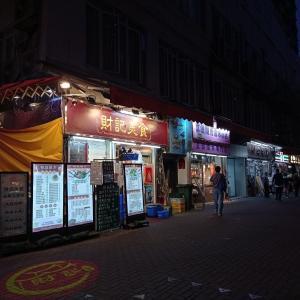 ソウギョの塩コショウ風味揚げ、鶏のパリパリ揚げ、豚スペアリブの香港風焼きそば(新蒲崗、財記美食)。外来生物(外来魚)について考えたい。