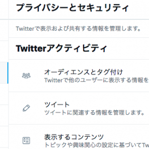 「Twitterの鍵の外し方」がわからなくてアタフタしたお話