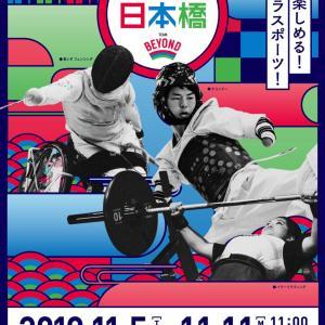 パラスポーツ応援イベント BEYOND FES・食べあるキングコラボメニュー