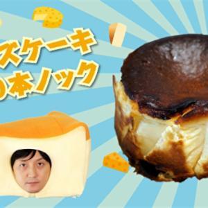 バスクチーズケーキ動画!YouTube あまちゃんTVオススメ