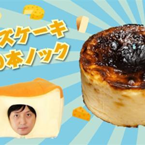 チーズケーキ動画 3選!YouTube あまちゃんTVオススメ