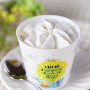 コンビニスイーツ・ローソン CUPKE チーズ!チーズ!チーズケーキ