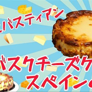特選☆☆☆ バスクチーズケーキ動画!YouTube あまちゃんTVオススメ