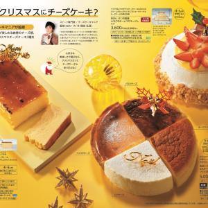 イトーヨーカドー クリスマスケーキ2020 あまいけいき監修