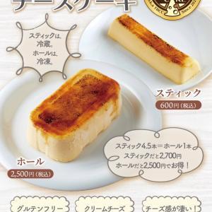 新ブランド・ショコラチーズ東京