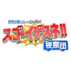 あまいけいきTV出演・スゴ~イデスネ!!視察団 2021夏「最強ジャパンスイーツ」ベスト40