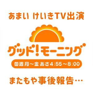 あまい けいき TV出演:テレビ朝日 グッド!モーニング