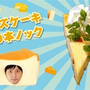 オススメ!チーズケーキ動画
