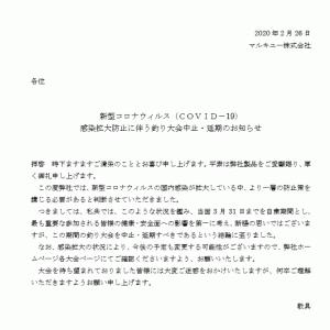 M-1カップ予選(朝日池)延期になりましたよ!!