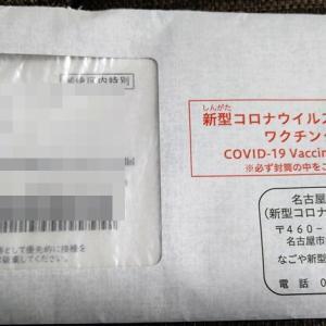 ワクチン接種(1回目)予約完了~