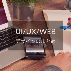 Vol.30 UI/UX/Webデザインのまとめ - 『 jQueryを卒業したかった僕がReact StaticでReactをイチから学んでWebサイトを作った話 | ヌーラボ 』など 5件