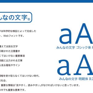 無料でWEBフォント版UDフォント 'みんなの文字'を導入する方法 | nasust dev blog更新のお知らせ