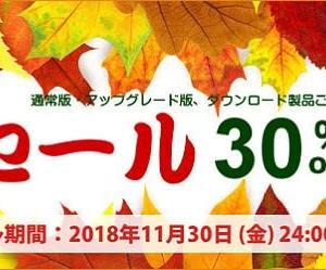 【★30% OFF★】セールキャンペーン実施中!!