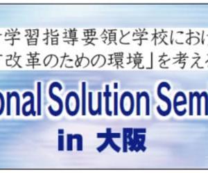 「EDUCATIONAL SOLUTION SEMINAR 2018 IN大阪」