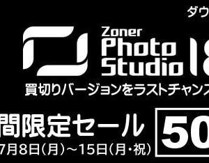 【買切り版】★ラストセール50% OFF★Zoner Photo Studio 18 PRO 七日間限定!