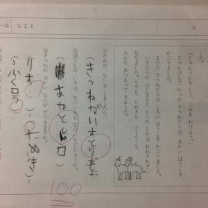 七田式プリントD 漢字や文章題に入りました〜