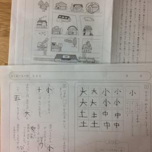 漢字覚えてきました〜