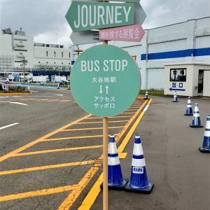 嵐を旅する展覧会 札幌