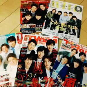 雑誌買ってきたよ