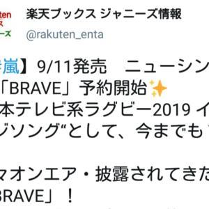 嵐 新曲『BRAVE』発売決定