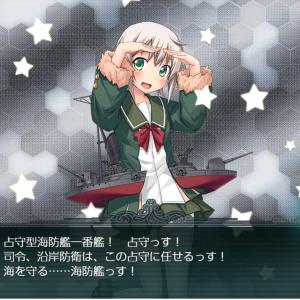 輸送ゲージ~2020梅雨夏E1甲作戦~【艦これ】