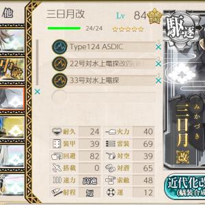 輸送ゲージ~2020梅雨夏E5甲作戦~【艦これ】
